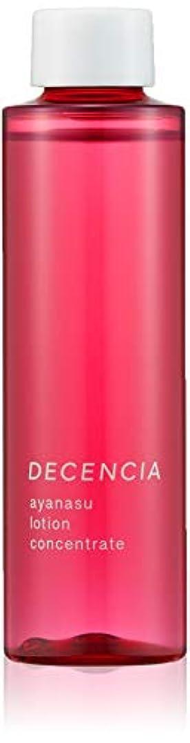 改修する払い戻し乳白色DECENCIA(ディセンシア) アヤナス ローション コンセントレート 化粧水 リフィル 詰替え用 125mL