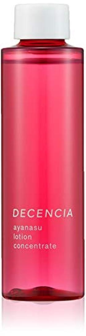検索エンジン最適化フィルタ衣装DECENCIA(ディセンシア) アヤナス ローション コンセントレート 化粧水 リフィル 詰替え用 125mL