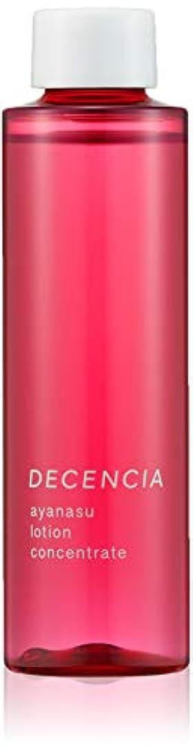 植物学ファウル道徳DECENCIA(ディセンシア) アヤナス ローション コンセントレート 化粧水 リフィル 詰替え用 125mL