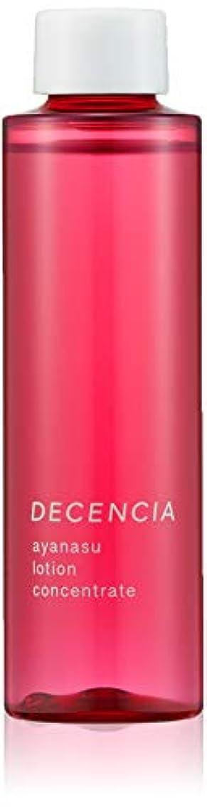 ピカソビリーヤギ差別的DECENCIA(ディセンシア) アヤナス ローション コンセントレート 化粧水 リフィル 詰替え用 125mL