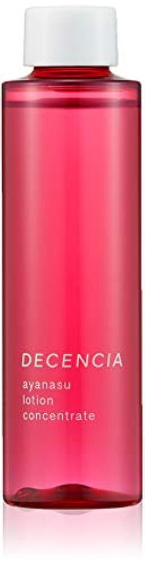 崩壊比類なき解決するDECENCIA(ディセンシア) アヤナス ローション コンセントレート 化粧水 リフィル 詰替え用 125mL