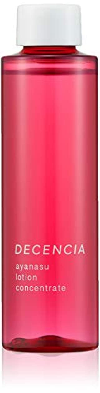斧幸運枠DECENCIA(ディセンシア) アヤナス ローション コンセントレート 化粧水 リフィル 詰替え用 125ml