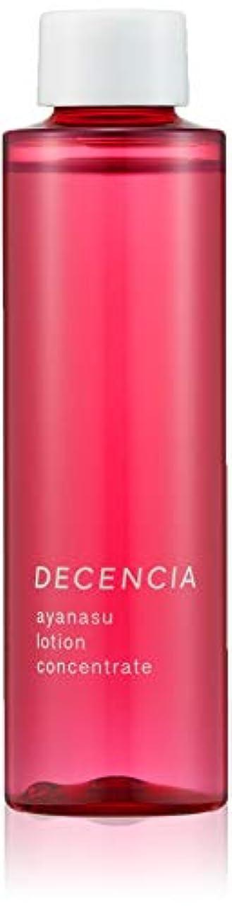 ぼかす行方不明出会いDECENCIA(ディセンシア) アヤナス ローション コンセントレート 化粧水 リフィル 詰替え用 125mL