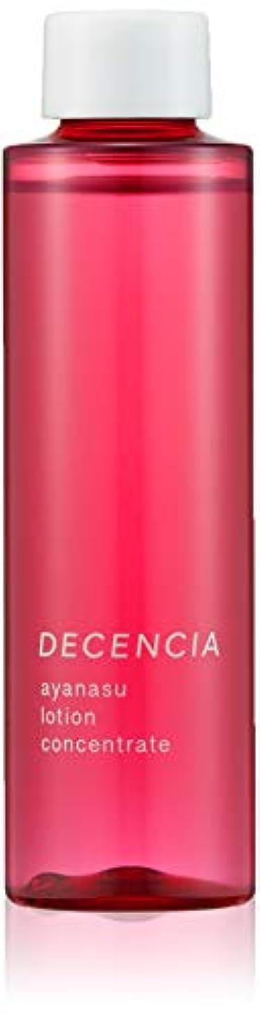 縁定数実質的にDECENCIA(ディセンシア) アヤナス ローション コンセントレート 化粧水 リフィル 詰替え用 125mL