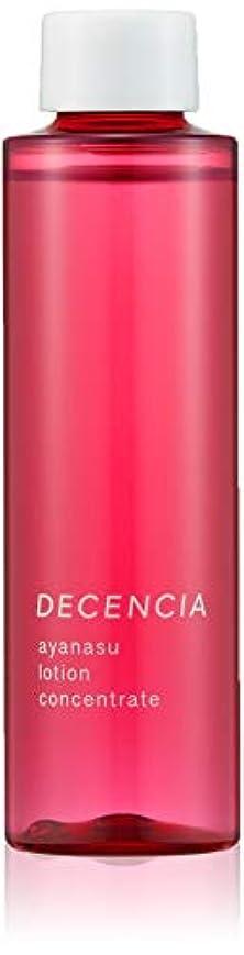 長いです算術振り子DECENCIA(ディセンシア) アヤナス ローション コンセントレート 化粧水 リフィル 詰替え用 125ml