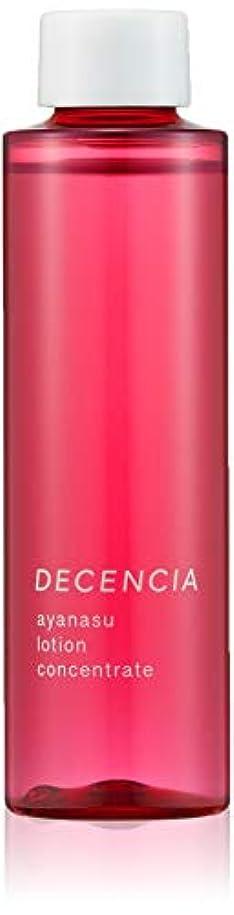 DECENCIA(ディセンシア) アヤナス ローション コンセントレート 化粧水 リフィル 詰替え用 125mL