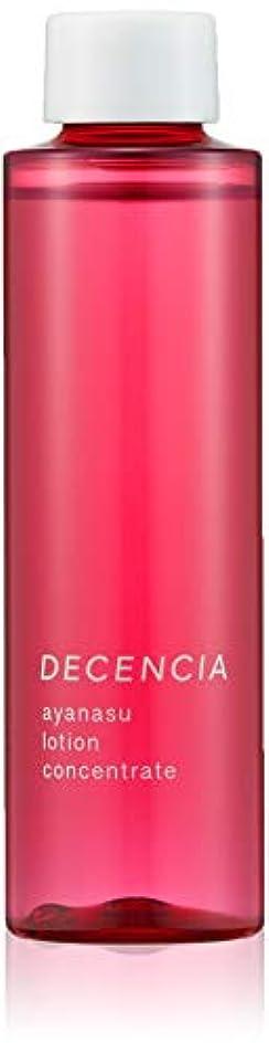 調べるソブリケット略奪DECENCIA(ディセンシア) アヤナス ローション コンセントレート 化粧水 リフィル 詰替え用 125mL