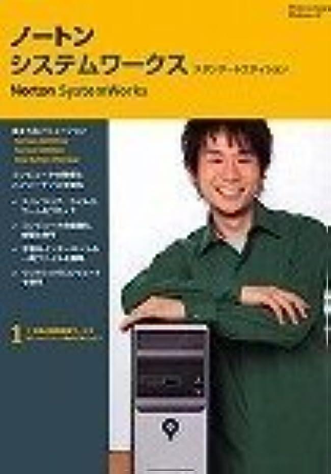 ルーム深さしみ【旧商品】Norton SystemWorks Standard Edition 11.0
