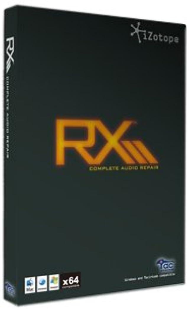 大混乱いろいろ生物学【国内正規品】 タックシステム iZotope オーディオリペアーソフト RX2