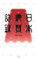 日本絶賛語録の詳細を見る