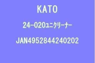 KATO ユニクリーナー(洗浄専用タイプ) 24-020 【鉄道模型・Nゲージ】