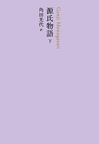 源氏物語 下 (池澤夏樹=個人編集 日本文学全集06)の詳細を見る