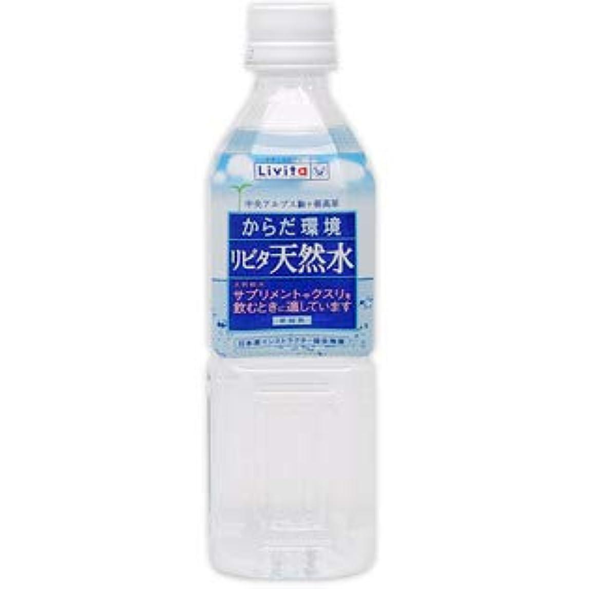 卑しい告白する先入観サプリメントやクスリを飲むときに天然軟水 リビタ天然水500ml
