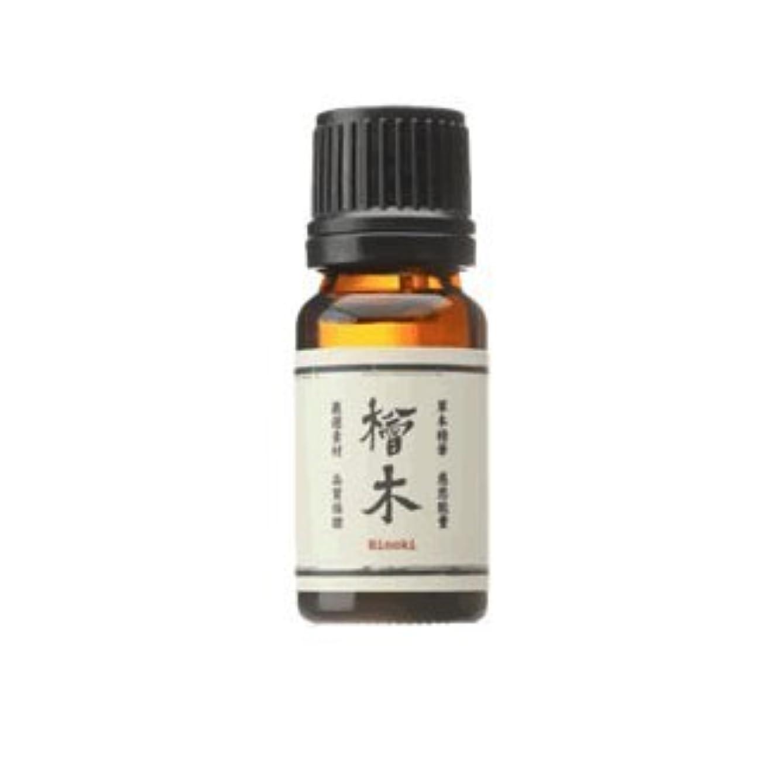 等しい製造後継ユアン(YUAN) エッセンシャルオイル アロマオイル ヒノキ 10ml (阿原 ユアン アロマ 精油)
