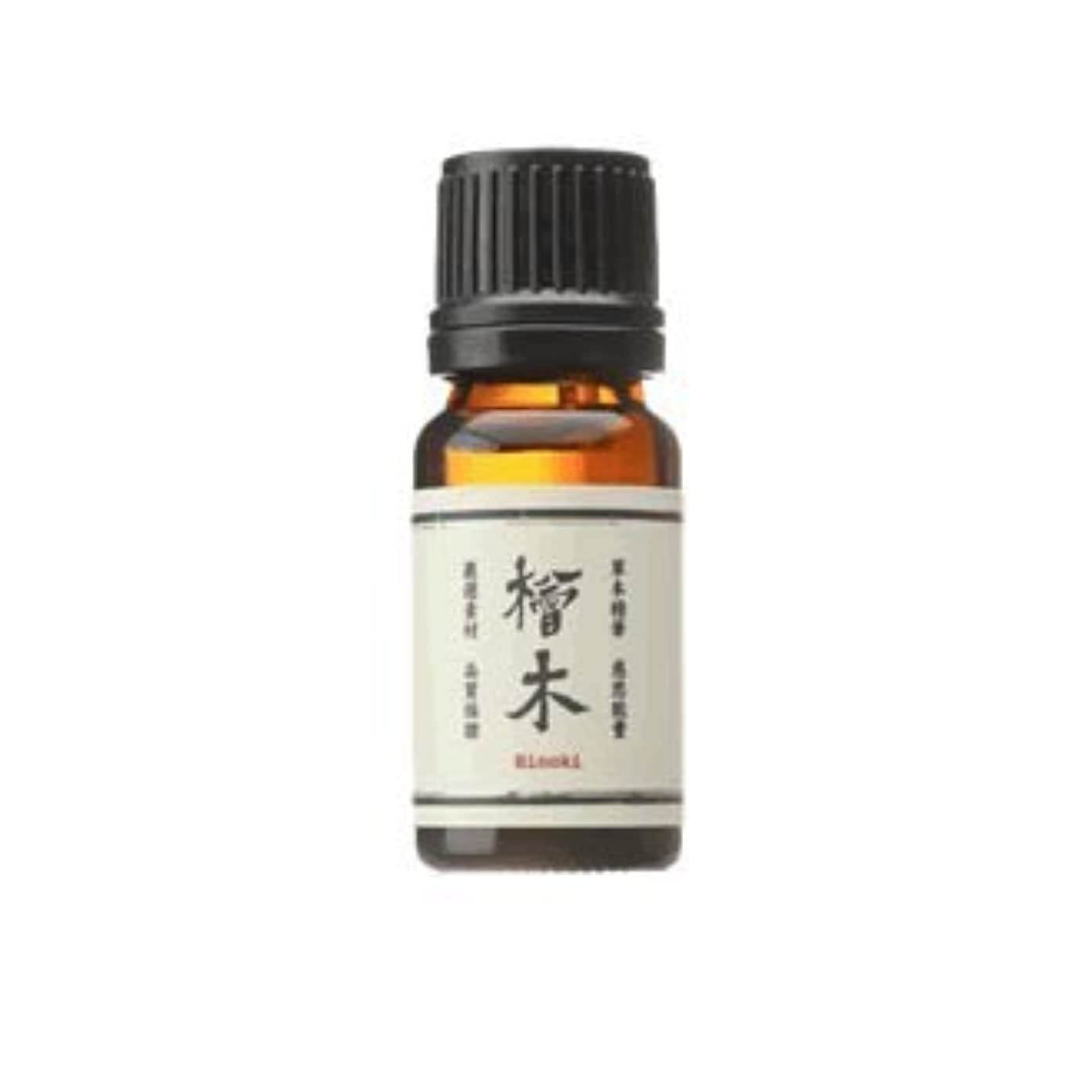 ピッチソーセージ物理的なユアン(YUAN) エッセンシャルオイル アロマオイル ヒノキ 10ml (阿原 ユアン アロマ 精油)