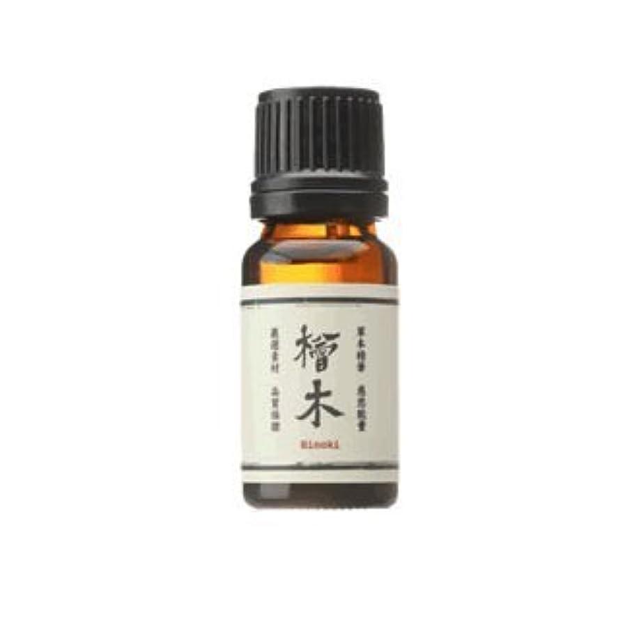 ピン無条件湿度ユアン(YUAN) エッセンシャルオイル アロマオイル ヒノキ 10ml (阿原 ユアン アロマ 精油)