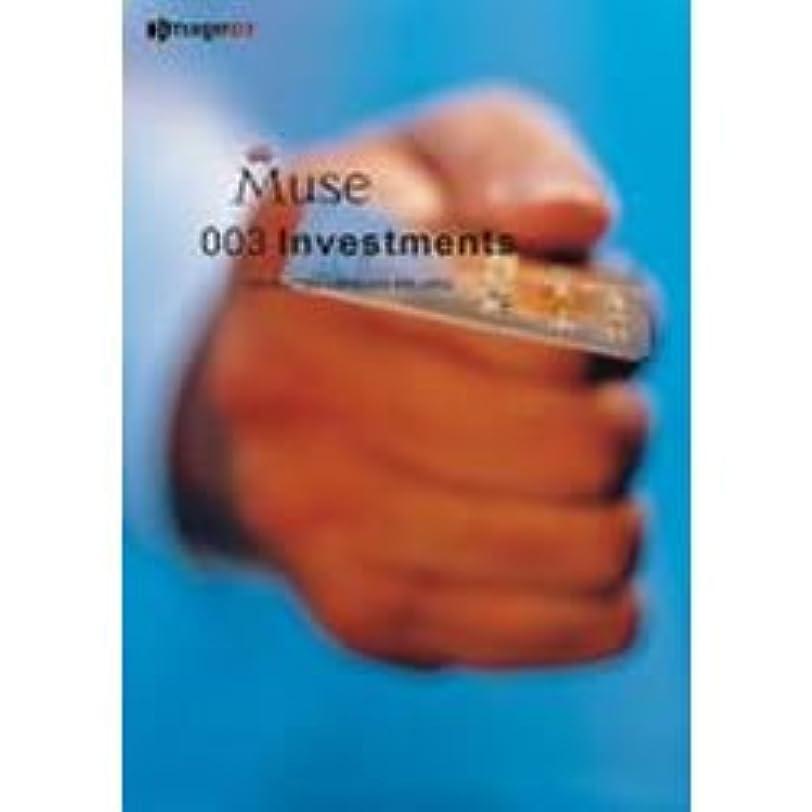 ミューズ Vol.3 金銭と投資