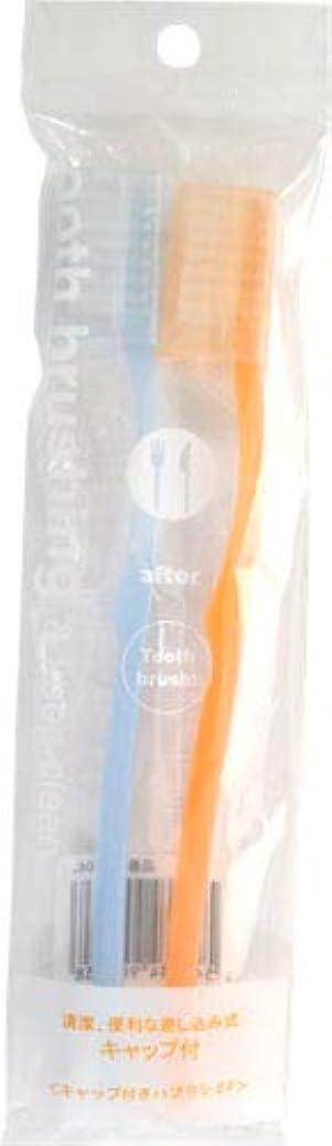 ベット遠征適応キャップ付きハブラシ2P(オレンジ&ブルー)