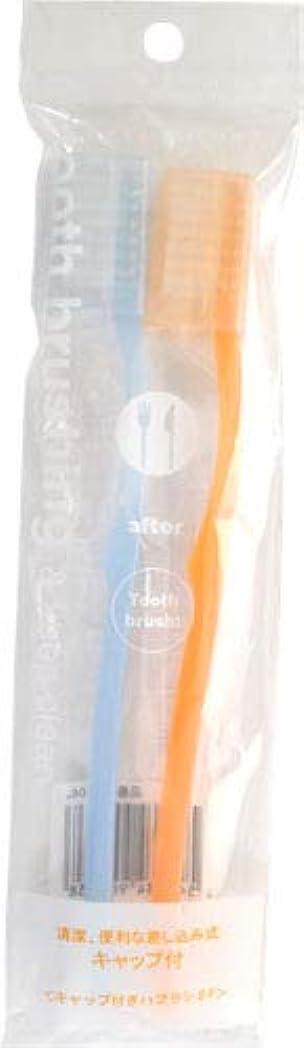 サンダル建設秀でるキャップ付きハブラシ2P(オレンジ&ブルー)