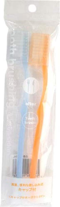 朝ごはんコショウ結婚するキャップ付きハブラシ2P(オレンジ&ブルー)