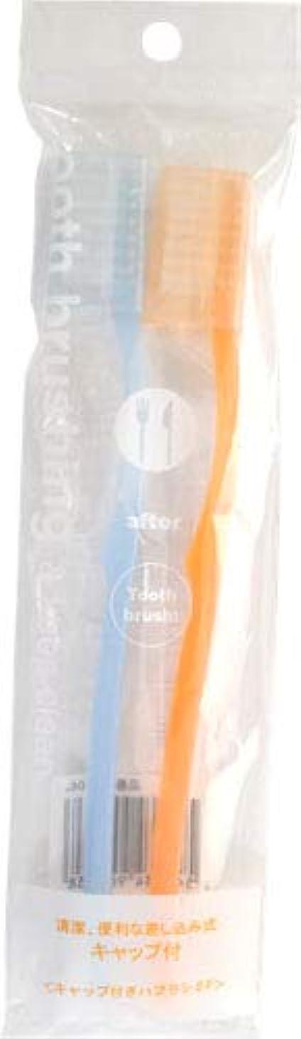 火傷札入れ処分したキャップ付きハブラシ2P(オレンジ&ブルー)