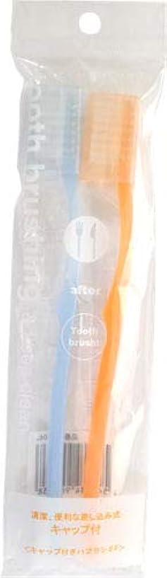 北極圏織機愚かなキャップ付きハブラシ2P(オレンジ&ブルー)