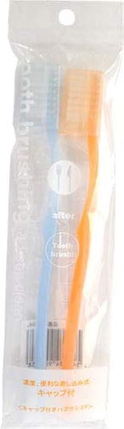 届けるモーター麦芽キャップ付きハブラシ2P(オレンジ&ブルー)