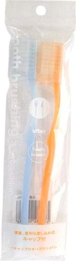 移住する知事精神キャップ付きハブラシ2P(オレンジ&ブルー)