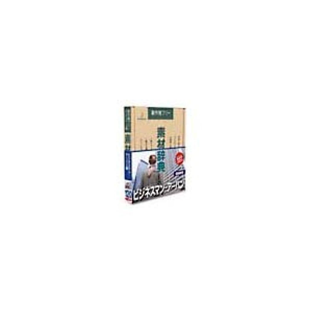 一致する高架フラスコ写真素材 素材辞典Vol.120 ビジネスマン アーバン