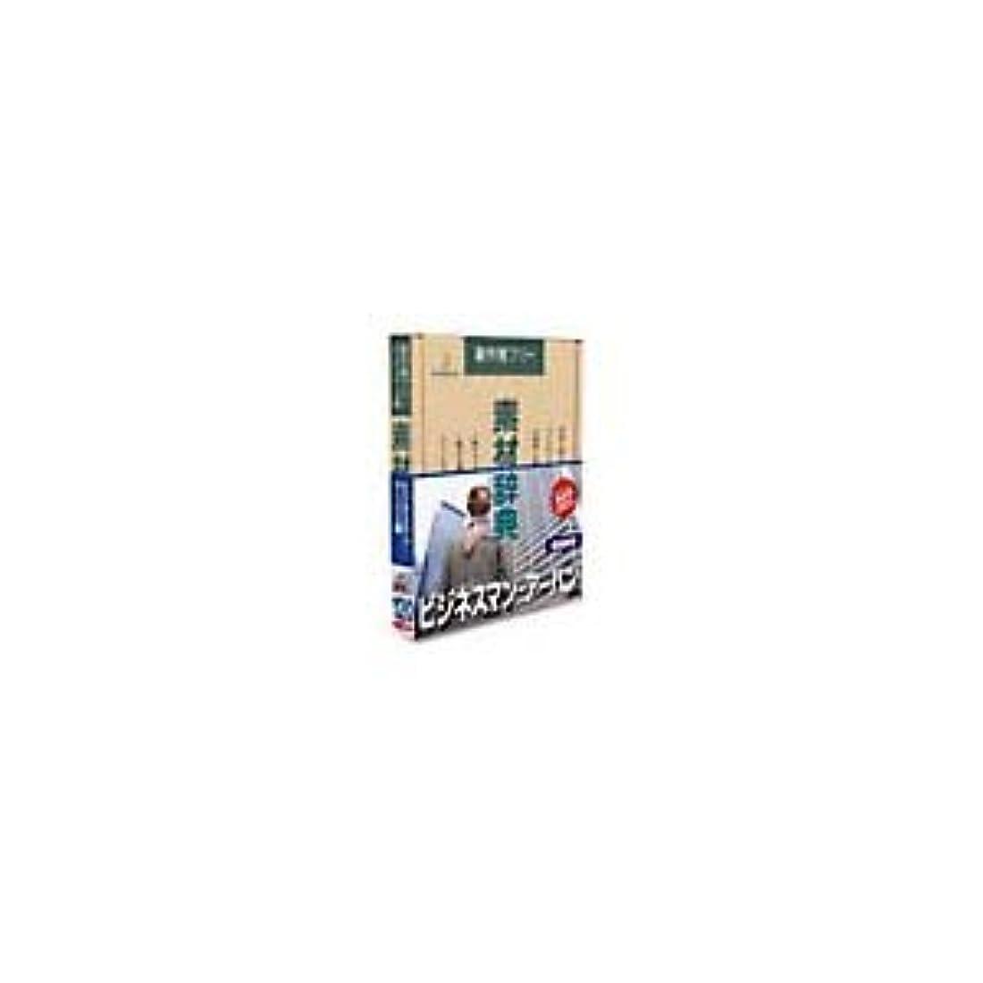 奨励比べる誇張する写真素材 素材辞典Vol.120 ビジネスマン アーバン