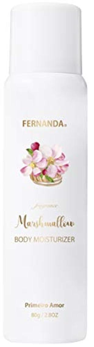 優雅なブーム盆地FERNANDA(フェルナンダ) Marshmallow Body Moisturizer Primeiro Amor (マシュマロ ボディ モイスチャライザー プリメイロアモール)