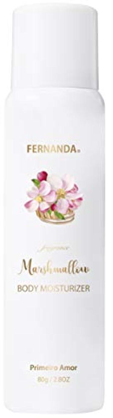 土器とんでもない送料FERNANDA(フェルナンダ) Marshmallow Body Moisturizer Primeiro Amor (マシュマロ ボディ モイスチャライザー プリメイロアモール)