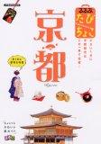るるぶたびちょこ京都―小さいくせに京都観光はこの一冊で完璧! (JTBのMOOK)