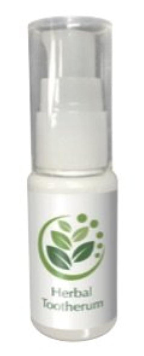 サロン保証金小屋歯のホワイトニング美容液 薬用ハーバルトゥセラム 医薬部外品 30g