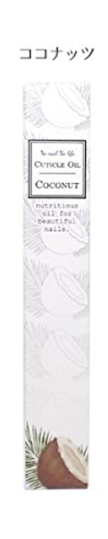 薄い締め切り地理キューティクルオイル【ココナッツ】ペンタイプで携帯にも便利!