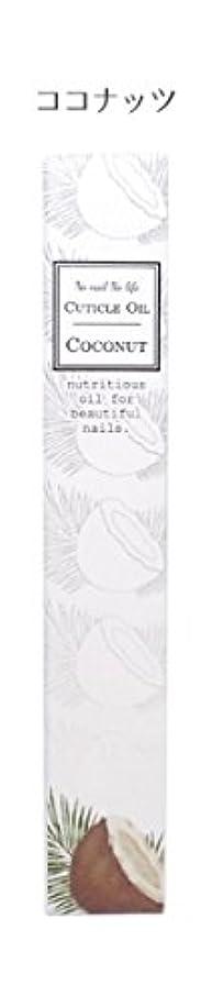 ベッド適性圧力キューティクルオイル【ココナッツ】ペンタイプで携帯にも便利!