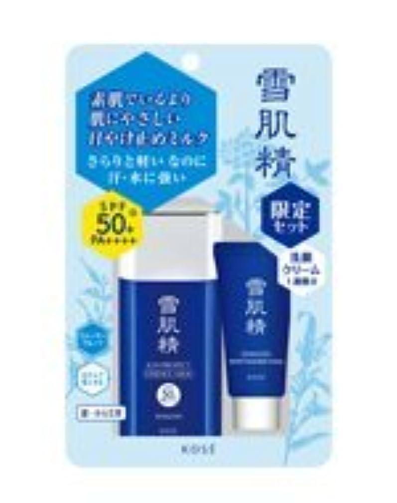 ロマンチック蒸し器かもめ限定発売 コーセー 雪肌精 サンプロテクト エッセンス ミルク N キット