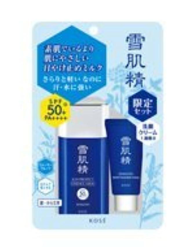 中庭本能汚染限定発売 コーセー 雪肌精 サンプロテクト エッセンス ミルク N キット