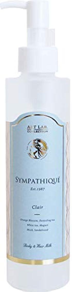 散らすにぎやか署名SYMPATHIQUE(サンパティック) ボディ&ヘアミルク クレール