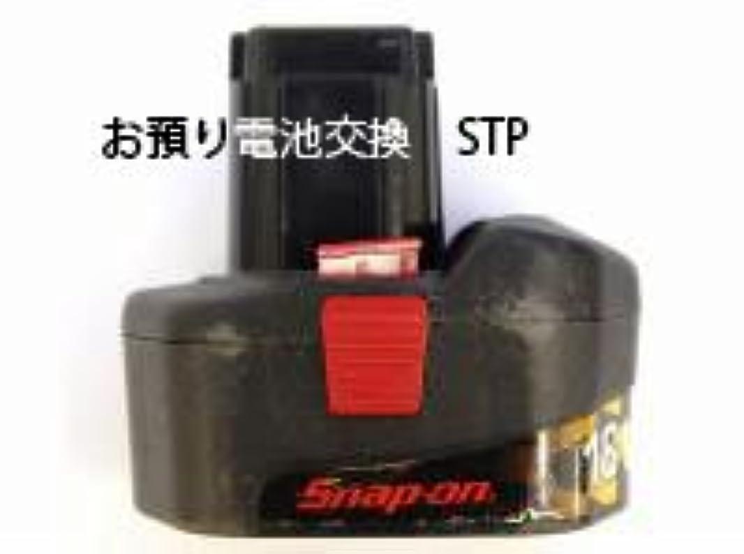 おなかがすいた不運開梱Snapon電動工具(CTB3185)バッテリーパック 預りセル交換