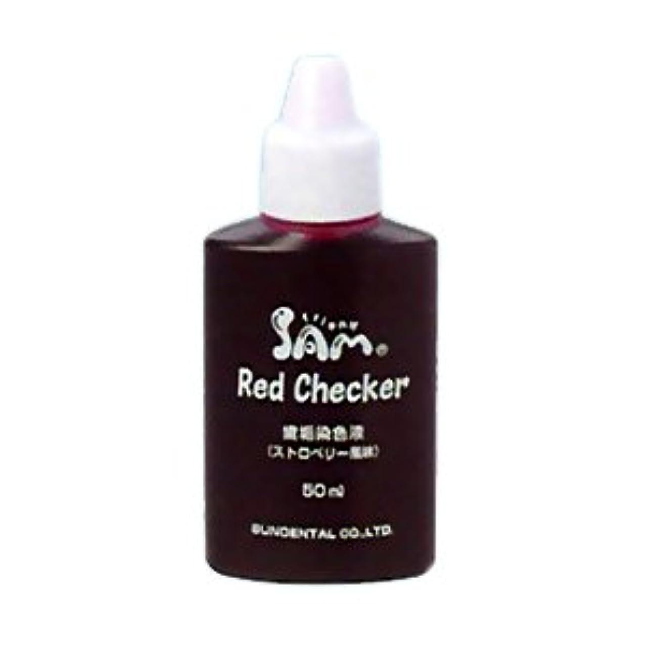 従事する振動させる若者サムフレンド レッドチェッカー RedChecker 50ml