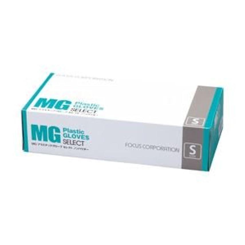 ナンセンス満たす接地フォーカス (業務用セット) MGプラスチックグローブSELECT 粉なし 半透明 1箱(100枚) Sサイズ (×10セット)
