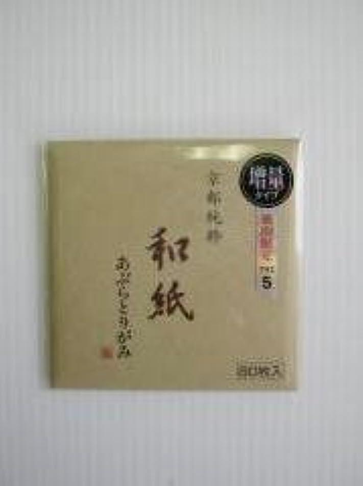 ドロップセント傾向があります永豊堂 京都純粋和紙あぶらとり紙 レギュラーサイズ(80枚入り) 2ケ組