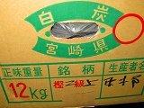 宮崎樫備長炭12㎏(日向備長炭)フリーサイズ、MS混合、弾きにくく、京都方面で多用されています