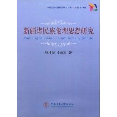 新疆諸民族倫理思想研究(中国語) (中国民族倫理思想研究叢書)