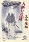 人斬り彦斎 (徳間文庫)