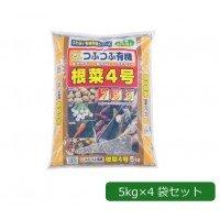 あかぎ園芸 粒状 根菜4号 (チッソ7・リン酸9・カリ9) 5kg×4袋