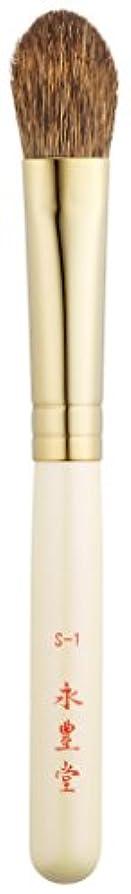 製品ベッドかき混ぜる永豊堂 ホワイトパールシリーズ アイシャドーブラシ WP-S-1
