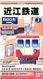 Bトレインショーティー近江鉄道500形(旧塗装)2両セット『3』