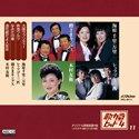 歌カラ・ヒット4 (11) (MEG-CD)